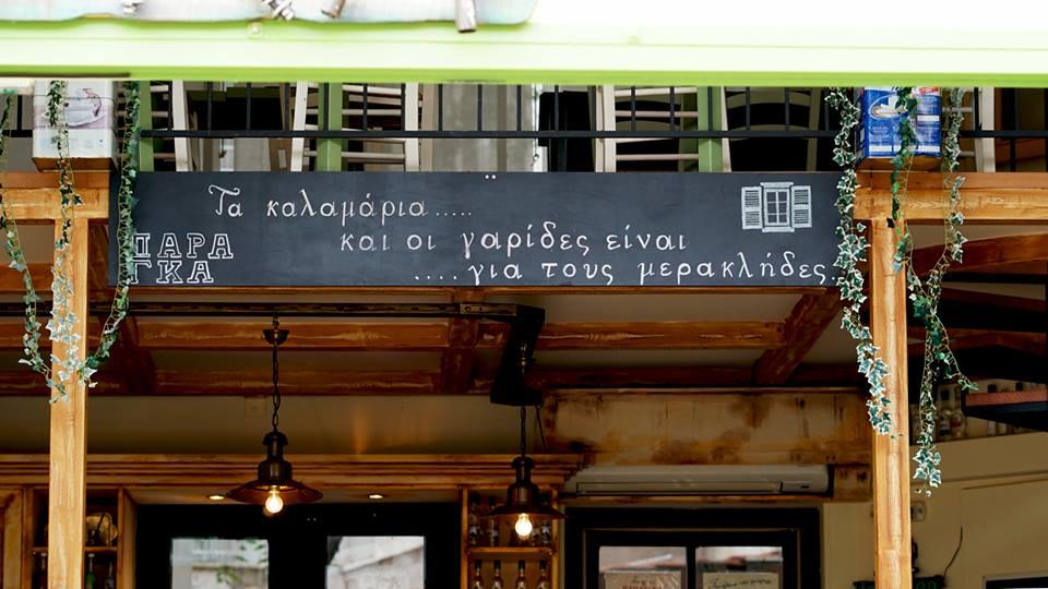"""Παράγκα """"Παραδοσιακό Μεζεδοπωλείον"""" - Θεσσαλονίκη"""