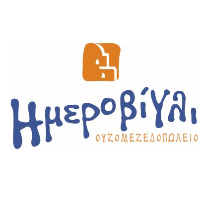 Ημεροβίγλι ΟυζοΜεζεδοπωλείο - Πειραιάς